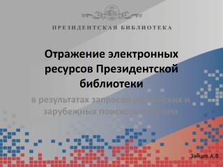 Отражение электронных ресурсов Президентской библиотеки
