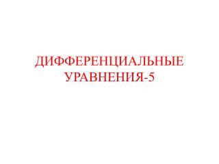 ДИФФЕРЕНЦИАЛЬНЫЕ УРАВНЕНИЯ -5