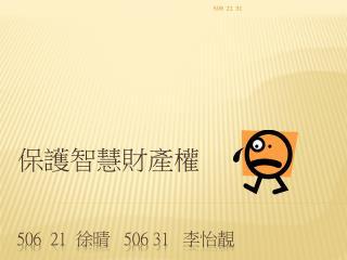 506  21   徐晴 506 31    李怡靚