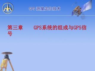 第三章     GPS 系统的组成与 GPS 信号