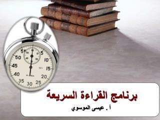 برنامج القراءة السريعة  أ . عيسى الموسوي