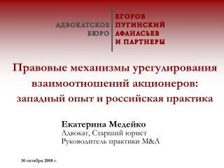 Правовые механизмы урегулирования взаимоотношений акционеров: западный опыт и российская практика