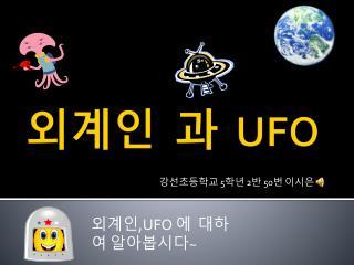 외계인  과   UFO
