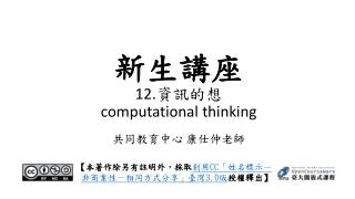 新生講座 12. 資訊的想  computational thinking