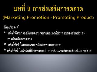 9  Marketing Promotion - Promoting Product