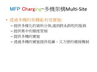 MFP Charg ing - 多機架構 Multi-Site