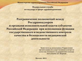Разграничение полномочий между Росздравнадзором