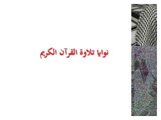 نوايا تلاوة القرآن الكريم