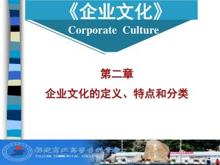 《 企业文化 》
