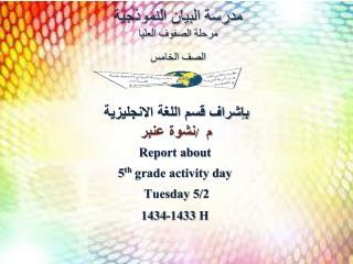مدرسة البيان النموذجية مرحلة الصفوف العليا  الصف الخامس
