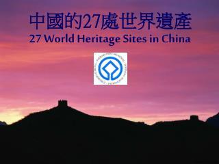 中國的 27 處世界遺產  27 World Heritage Sites in China