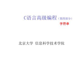 C 语言高级编程 (第四部分) 字符串
