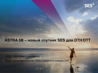 ASTRA 5B –  новый спутник  SES  для  DTH/DTT
