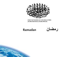 Ramadan             ?????