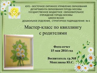 Фото-отчет 15 мая 2014 год Воспитатель гр.№8 Менглиева Ю.С.