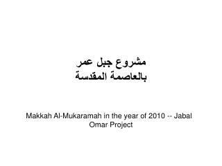 Makkah Al-Mukaramah in the year of 2010 -- Jabal Omar Project