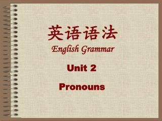 英语语法 English Grammar