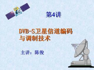 DVB-S ???????????