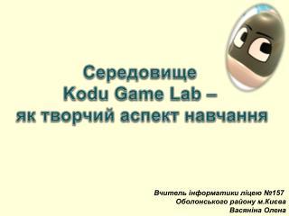 Середовище Kodu  Game Lab –  як творчий аспект навчання