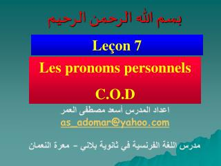 Le �on 7