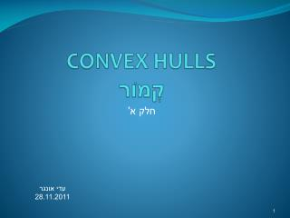 CONVEX HULLS קְמוֹר