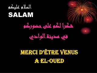 السلام عليكم SALAM