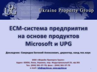 ECM-c истема  предприятия на основе  продуктов   Microsoft  и  UPG
