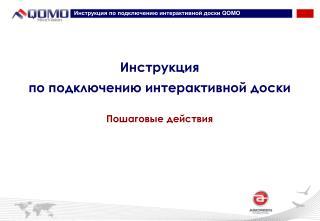 Инструкция по подключению интерактивной доски