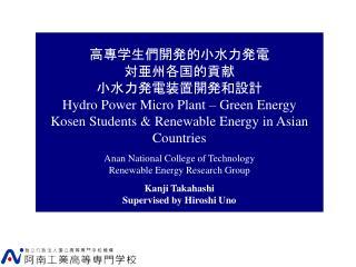 高專学生們開発的小水力発電 対亜州各国的貢献 小水力発電装置開発和設計 Hydro Power Micro Plant – Green Energy
