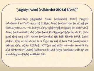 """ y&giciy <  Avim ) (vv[kin> dn ) Ø( OTa [ k[ LvN )"""
