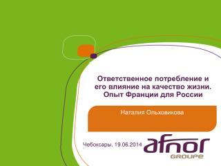 Ответственное потребление и его влияние на качество жизни. Опыт Франции для  России