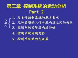 第三章 控制系统的运动分析 Part 2