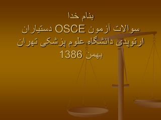 بنام خدا سوالات آزمون  OSCE  دستیاران ارتوپدی دانشگاه علوم پزشکی تهران بهمن 1386