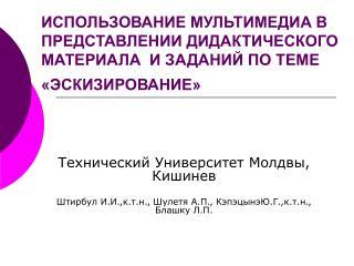 Технический Университет Молдвы, Кишинев