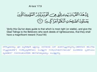 Al-Isra' 17:9