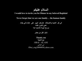 السلام عليكم I would love to invite you for Dinner in my beloved Baghdad