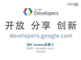 GDG Lanzhou 负责人 周庆国    zhouqg@lzu 兰州大学