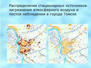 Распределение стационарных источников  загрязнения атмосферного воздуха и