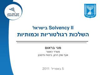 Solvency II  בישראל  השלכות רגולטוריות וכמותיות