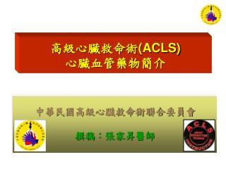 高級心臟救命術 (ACLS)  心臟血管藥物簡介