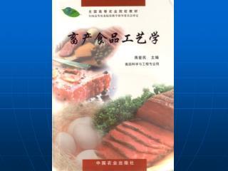 第一节 肉的低温贮藏 第二节 鲜肉气调保鲜贮藏 第三节 原料肉辐射贮藏 