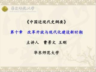 《 中国近现代史纲要 》 第十章  改革开放与现代化建设新时期 主讲人  曹景文 王刚 华东师范大学