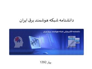 دانشنامه شبكه هوشمند برق ايران