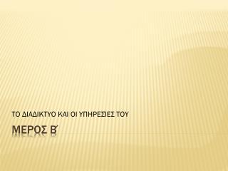 ΜΕΡΟΣ Β΄