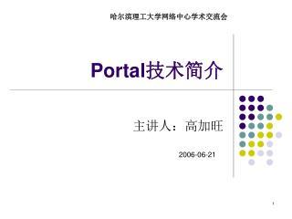 Portal 技术简介