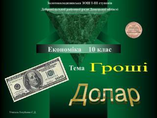Золотоколодязянська ЗОШ І-ІІІ ступенів Добропільської районної ради Донецької області