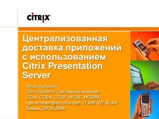 Централизованная доставка приложений с использованием Citrix Presentation Server
