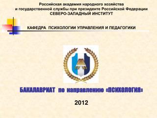 Российская академия народного хозяйства