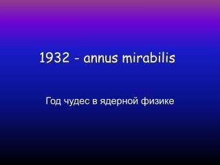 1932 -  annus mirabilis