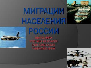Миграции населения  России  выполнила  ученица 8А класса МОУ СОШ №133 Гаврилюк анна
